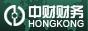 香港中财财务